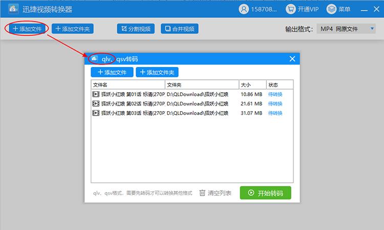 添加qlv格式文件