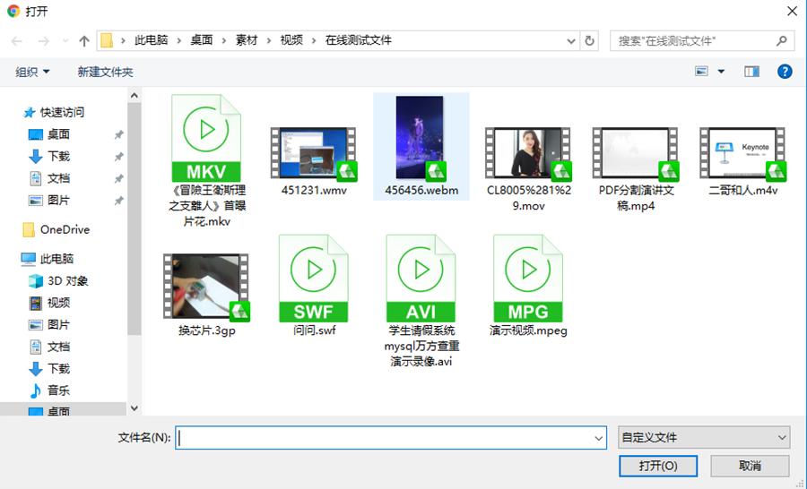 选择MKV文件