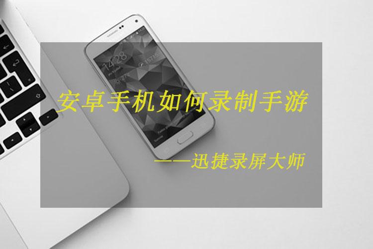 安卓手机如何录制手游视频