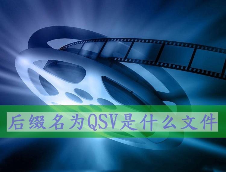 QSV是什么格式