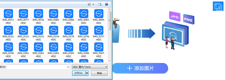 选择heic文件