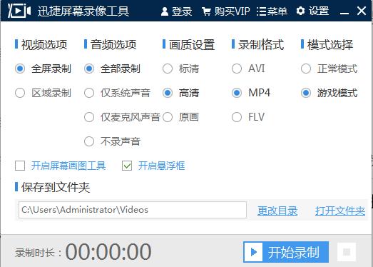 安装迅捷屏幕录像工具