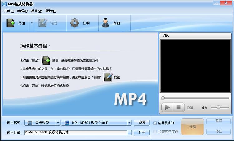 魔法MP4格式转换器