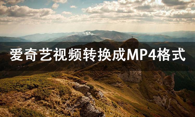 QSV格式转换器如何将爱奇艺视频转换成MP4格式