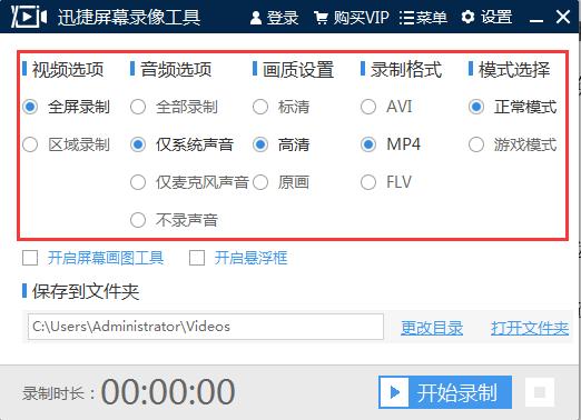 安装屏幕录像工具