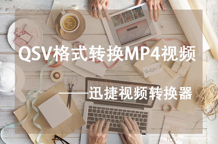 qsv格式转换mp4