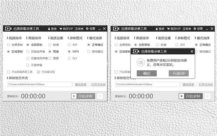 迅捷屏幕录像工具免费版