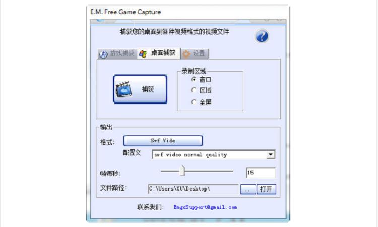 E.M. Free Game
