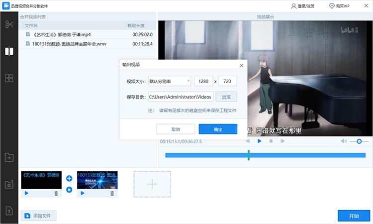 设置视频输出位置