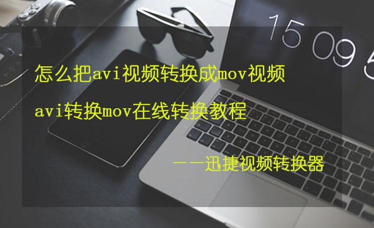 avi视频转换成mov视频