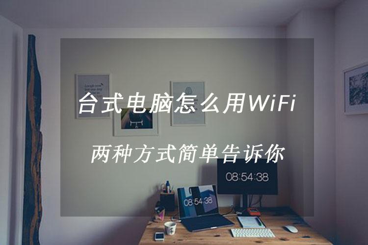 台式电脑怎么连接无线WiFi网络