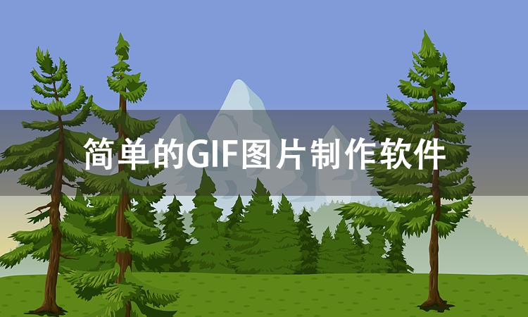 GIF图片制作软件有哪些