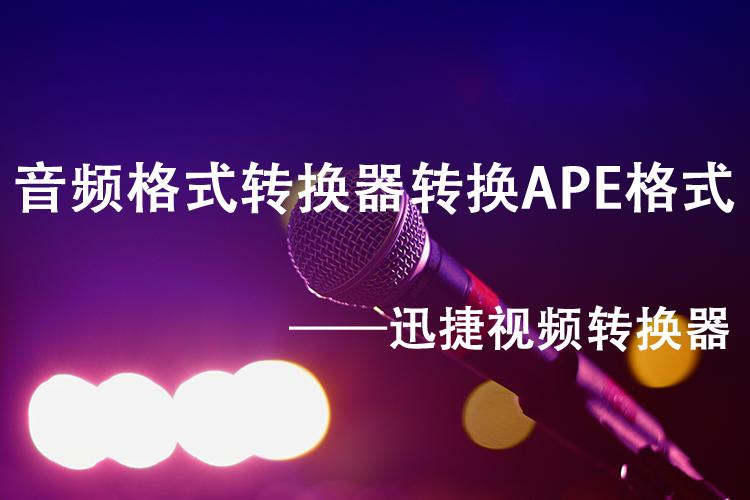 如何将无损音乐APE转换为MP3