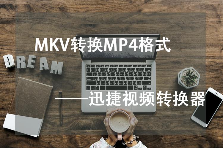 三种方法转换MKV格式