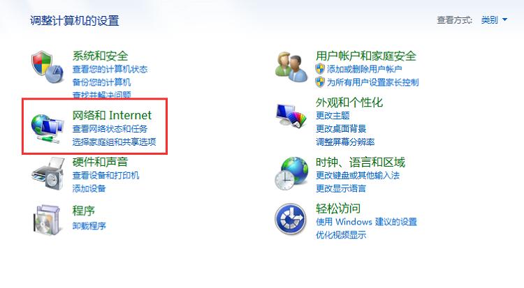 点击网络和Internet