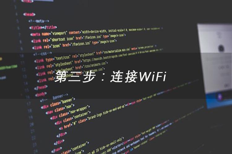 连接WiFi
