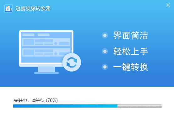 下载迅捷视频转换器