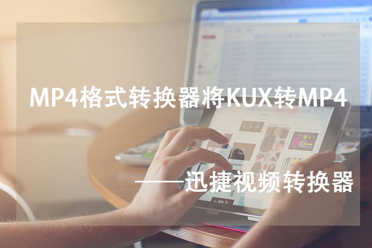 怎样将优酷网站下载的视频KUX转MP4格式