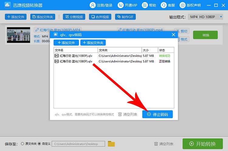 QLV、QSV文件格式转码