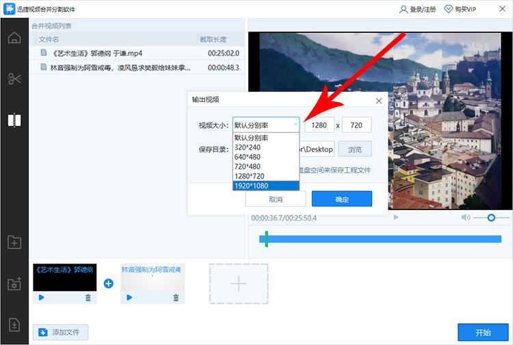 输出视频文件