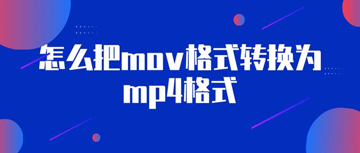 怎么把mov格式转换为mp4格式