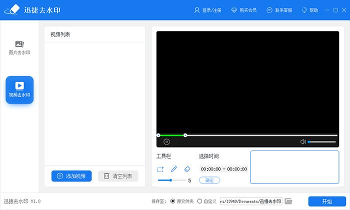 怎么把抖音下载的视频水印去掉