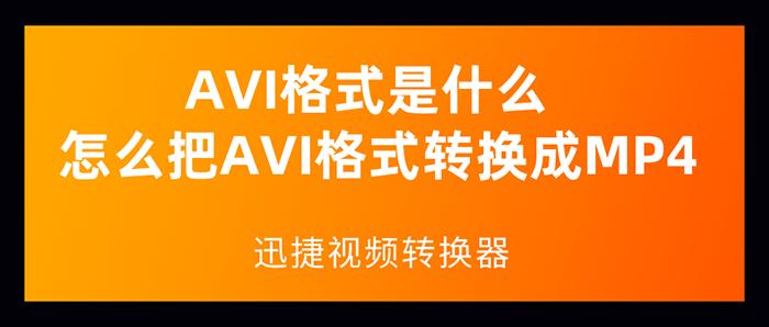 AVI格式是什么 怎么把AVI格式转换成MP4
