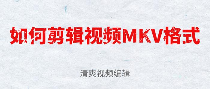 如何剪辑视频MKV格式