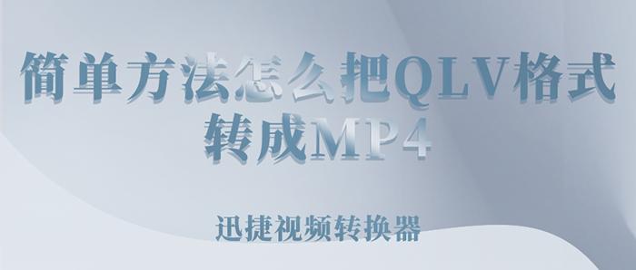 简单方法怎么把QLV格式转成MP4
