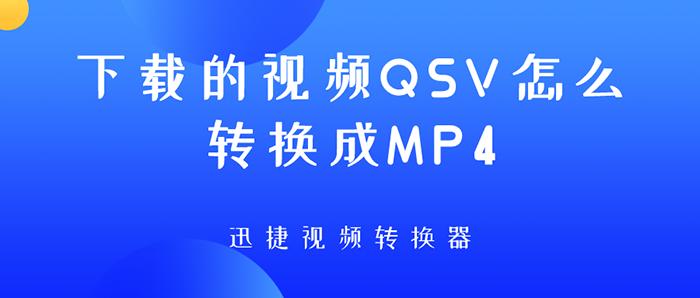 下载的视频QSV怎么转换成MP4