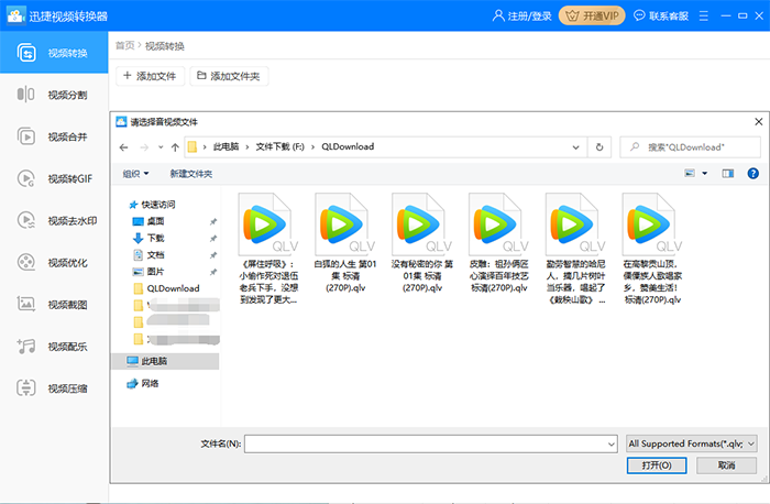 客户端下载的QLV视频怎么转换成MP4格式