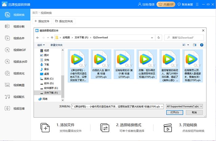 QLV文件怎么转换为MP4格式