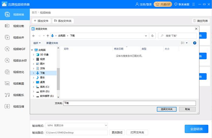 QSV转换器怎么把QSV格式转换MP4视频
