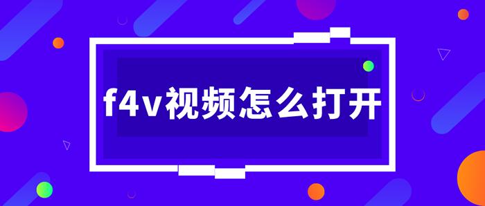 电脑下载的f4v视频怎么打开