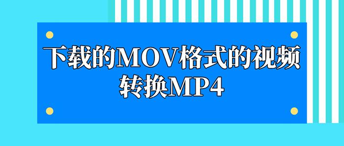 怎么把苹果手机下载的MOV格式的视频转换MP4