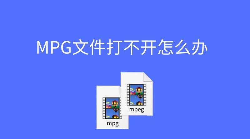 mpg格式的视频打不开