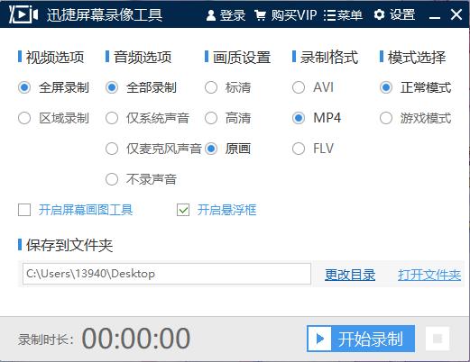 Windows10电脑如何录屏保存