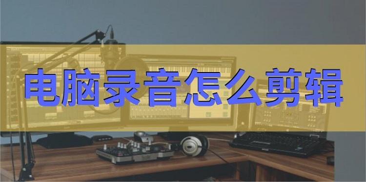 电脑录音怎么剪辑
