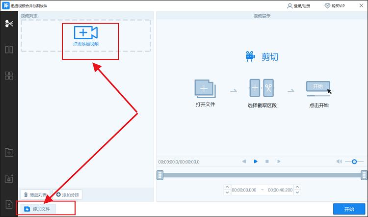 视频分割软件-添加文件