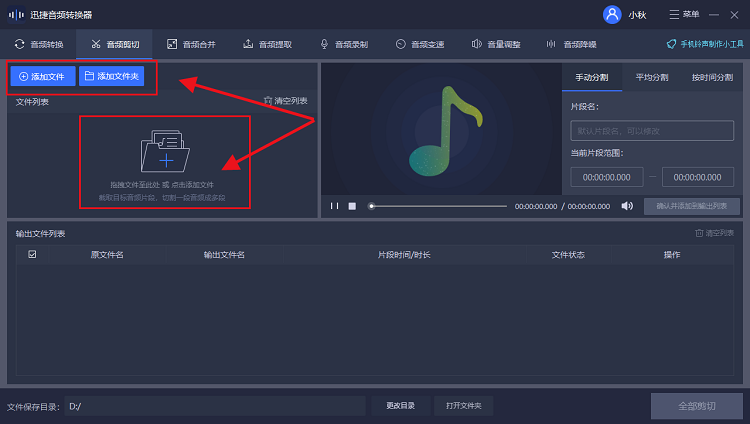 音频截取怎么弄-添加音频