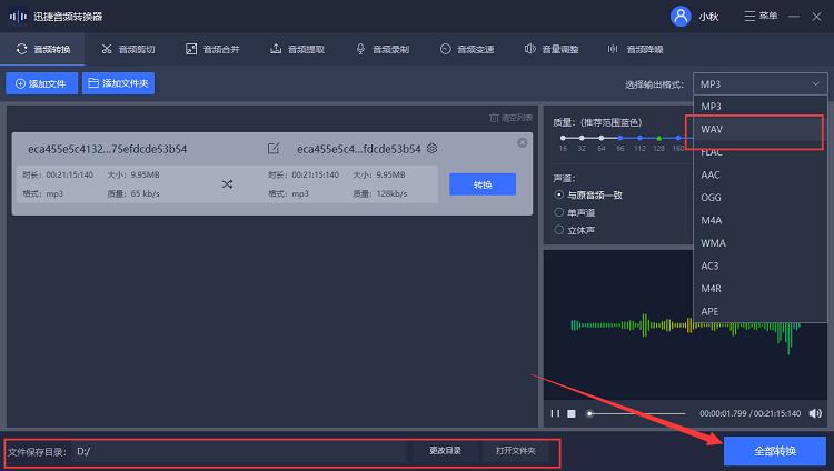 喜马拉雅下载的音频怎么变成mp3-调整设置