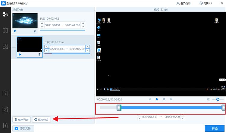 视频分割软件-添加分段