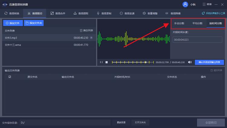 音频截取怎么弄-选择分割方式