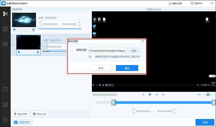 视频分割软件-输出视频