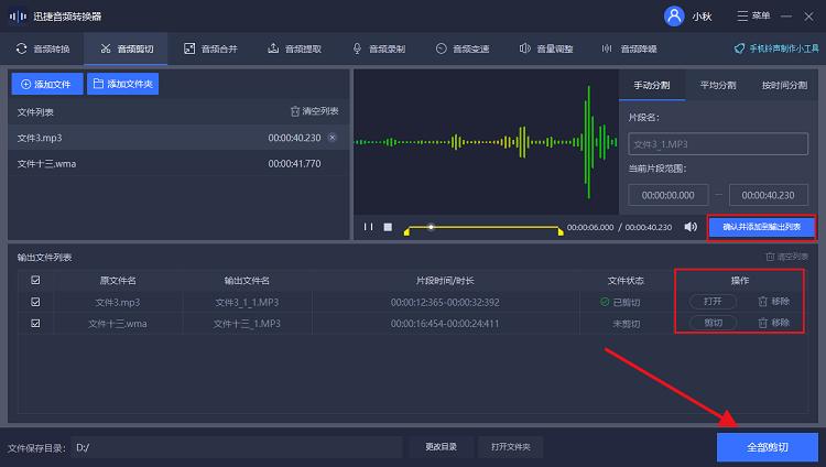 音频截取怎么弄-添加至输出文件列表