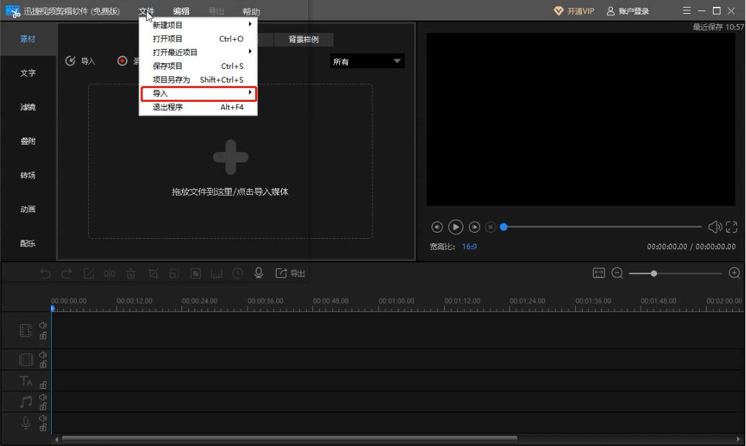 迅捷视频剪辑软件导入素材