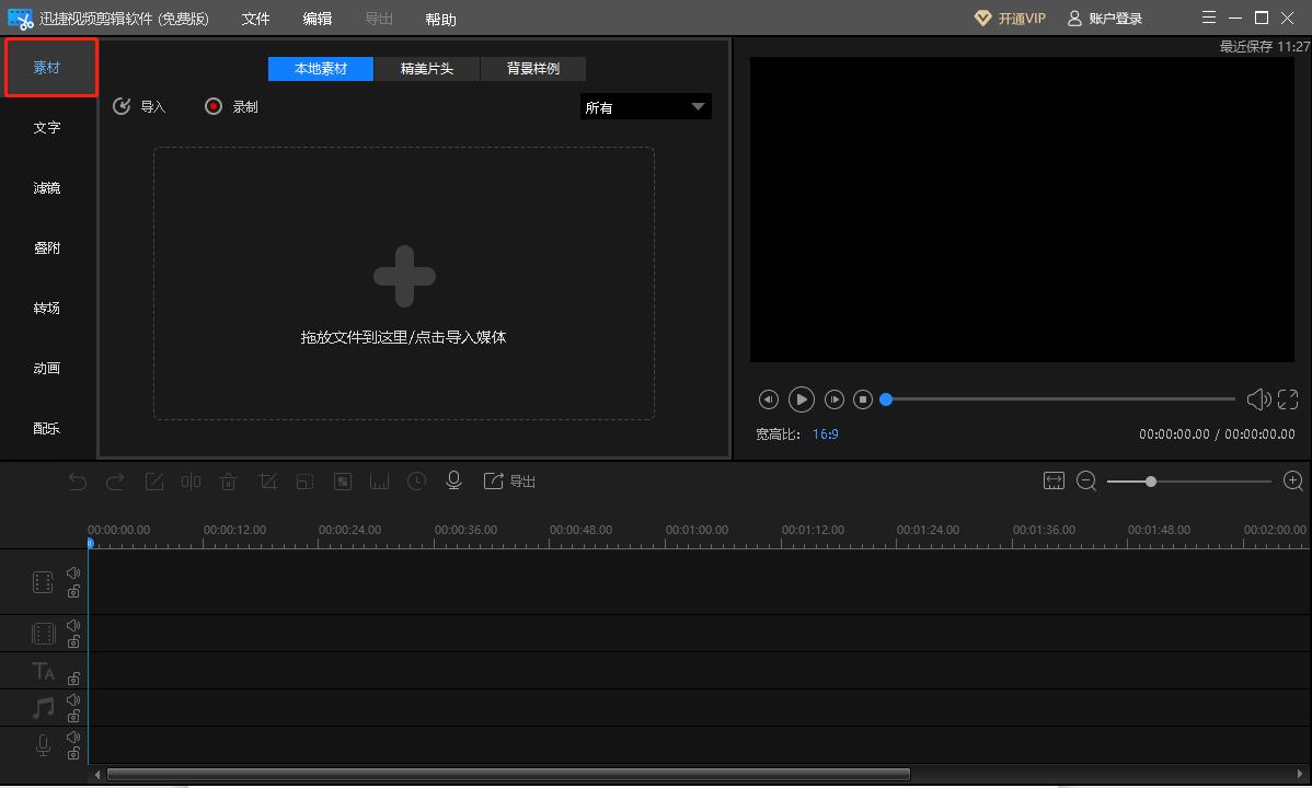迅捷视频剪辑软件素材