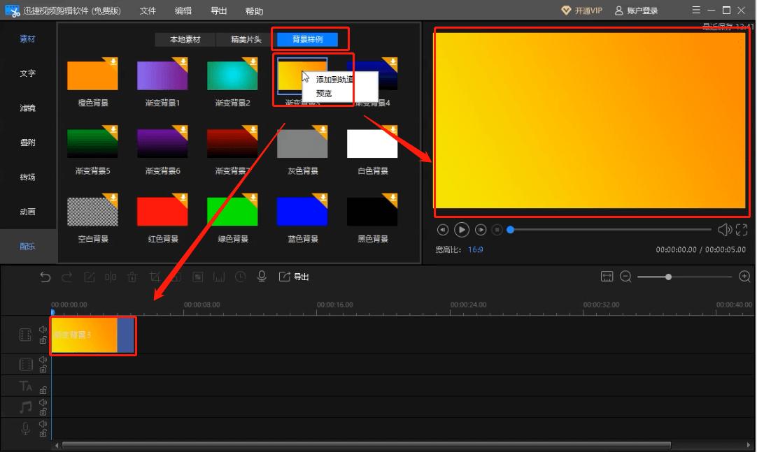 迅捷视频剪辑软件背景样例