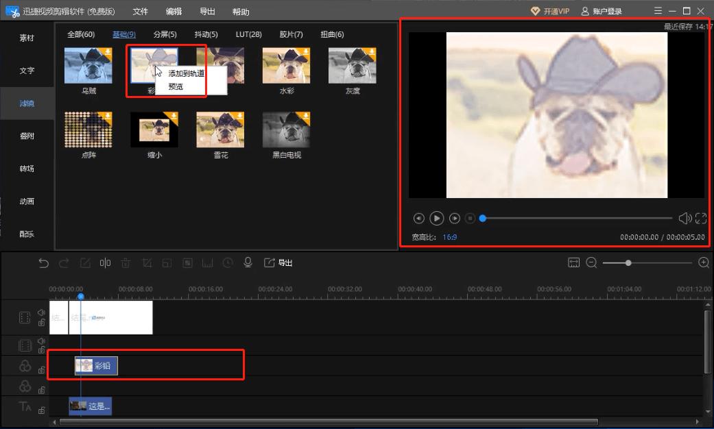 迅捷视频剪辑软件添加滤镜