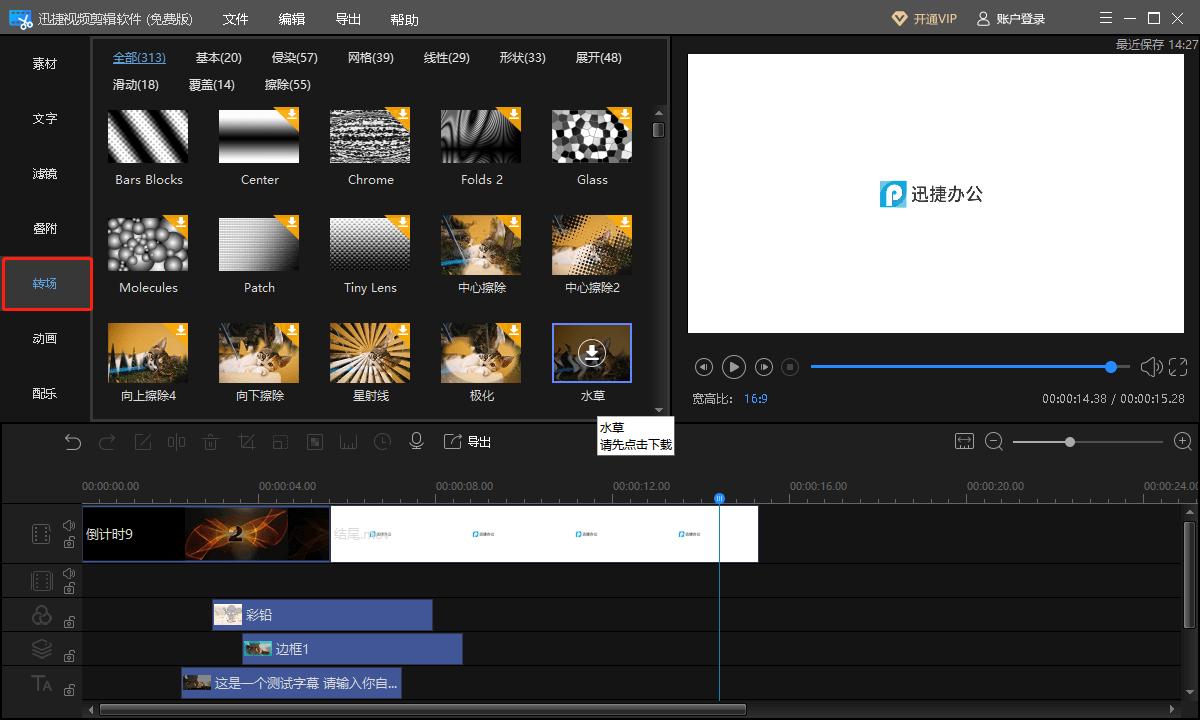 迅捷视频剪辑软件转场